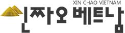 베트남 교민잡지 !  씬짜오 베트남